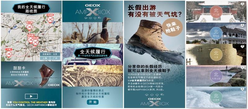 Geox-WeChat