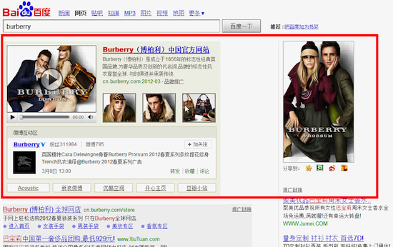 Baidu Brand Zone - Burberry